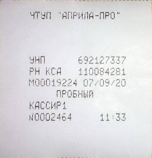 Образец кассового чека, подтверждающий приобретение товара в нашем магазине Априла-Про